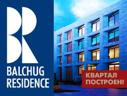 Balchug Residence: сдан! Элитные апарт-резиденции Балчуг